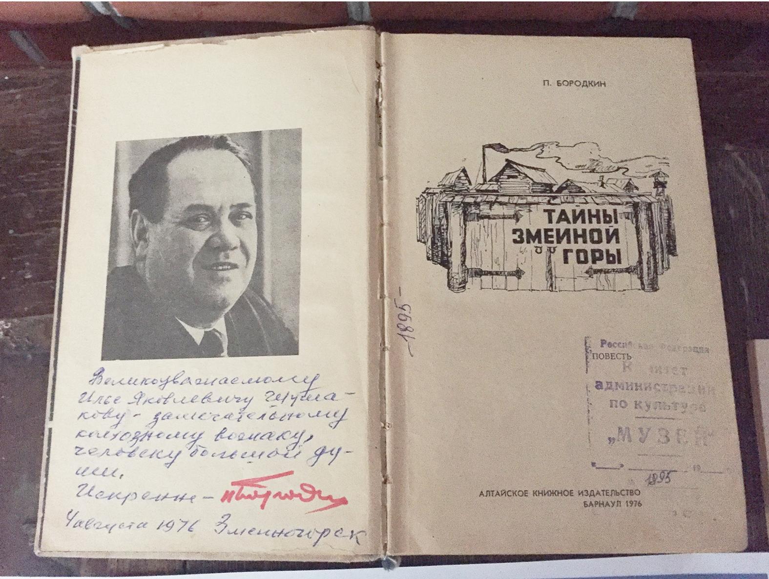 В Змеиногорском музее обнаружен автограф автора книги «Тайны Змеиной горы»