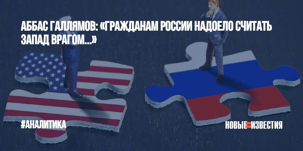 Гражданам России окончательно надоело считать Запад врагом?