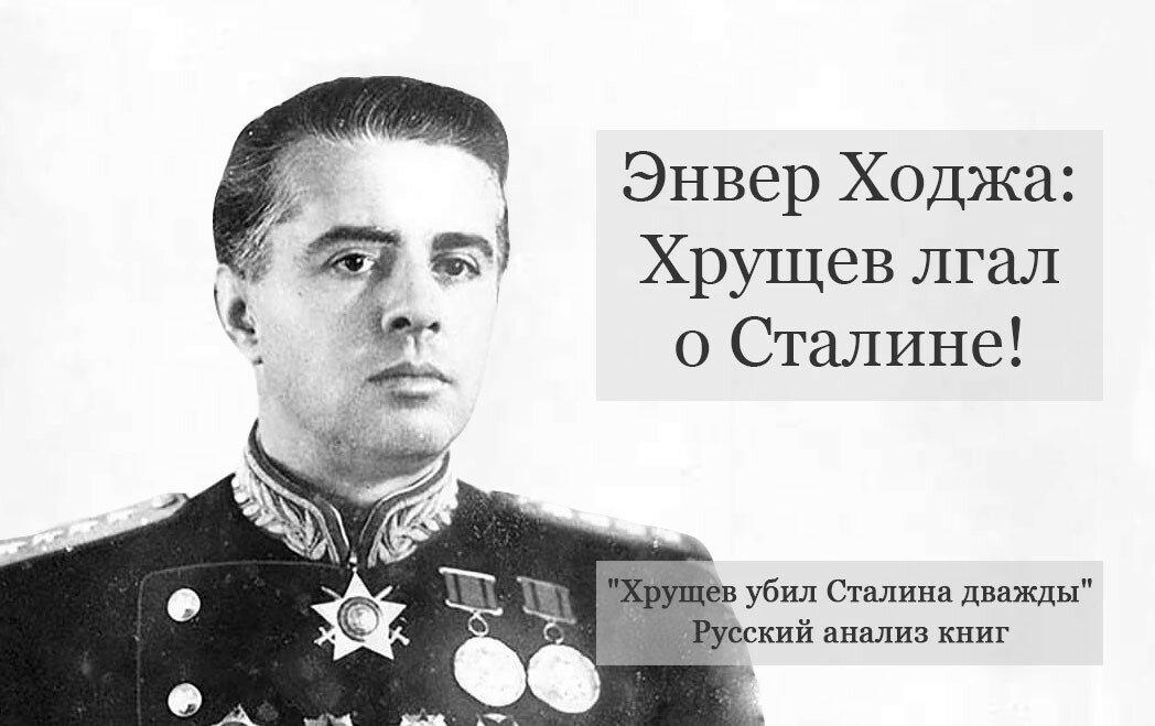 Э.Ходжа о Хрущёве!