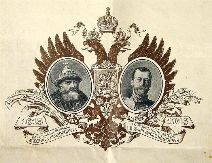 плакат к 300-летию дома Романовых