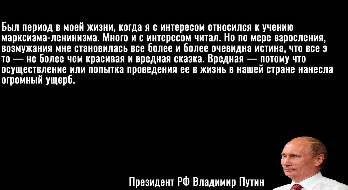 Цитата Путина
